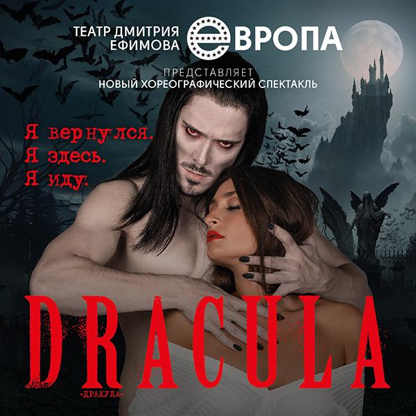 ДРАКУЛА. Театр