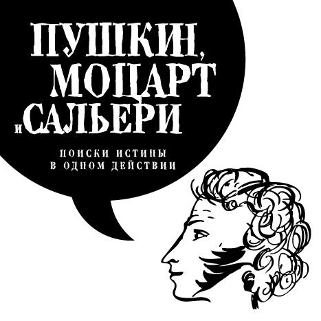 ПУШКИН, МОЦАРТ и САЛЬЕРИ