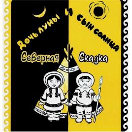 Дочь луны и сын солнца (Театр кукол