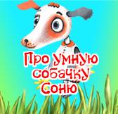 Про умную собачку Соню