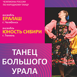Танец Большого Урала
