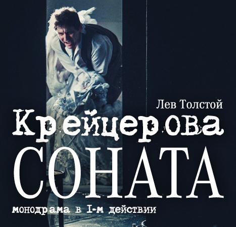 КРЕЙЦЕРОВА СОНАТА
